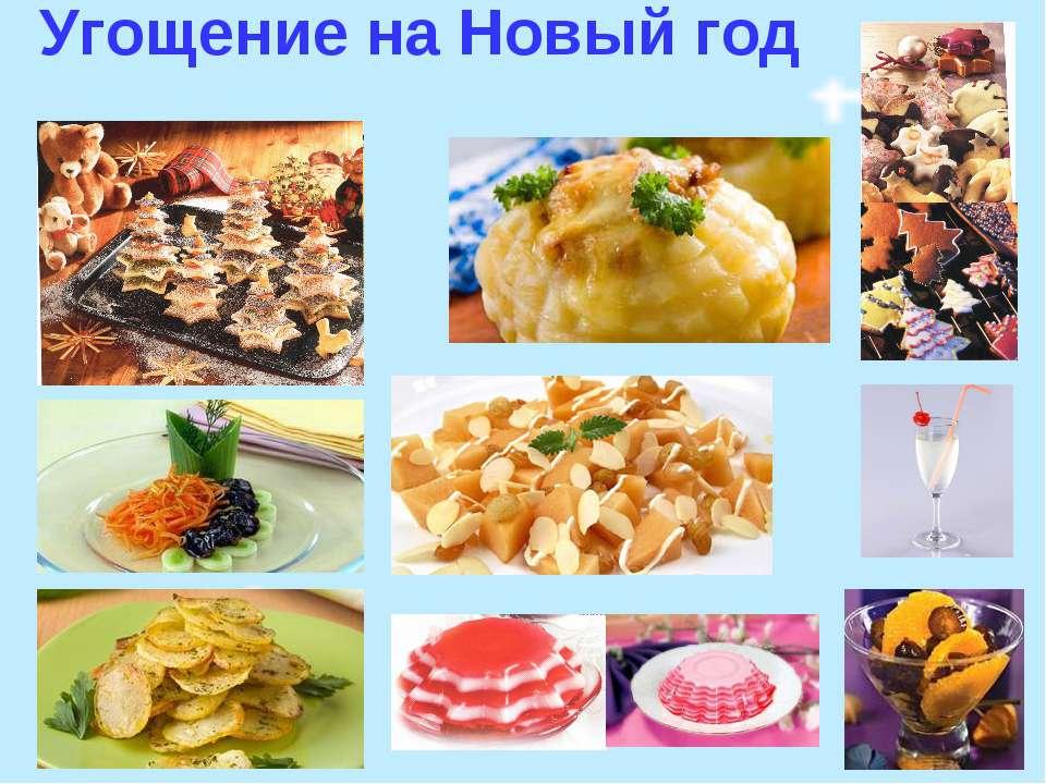 Угощение на Новый год