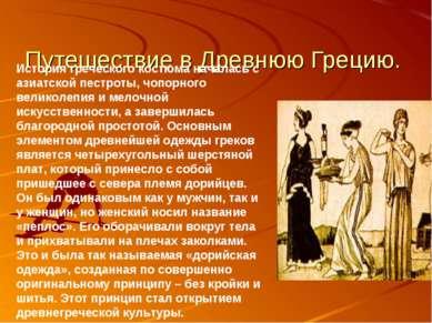 Путешествие в Древнюю Грецию. История греческого костюма началась с азиатской...