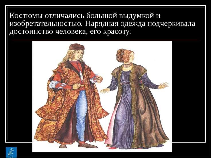 Костюмы отличались большой выдумкой и изобретательностью. Нарядная одежда под...