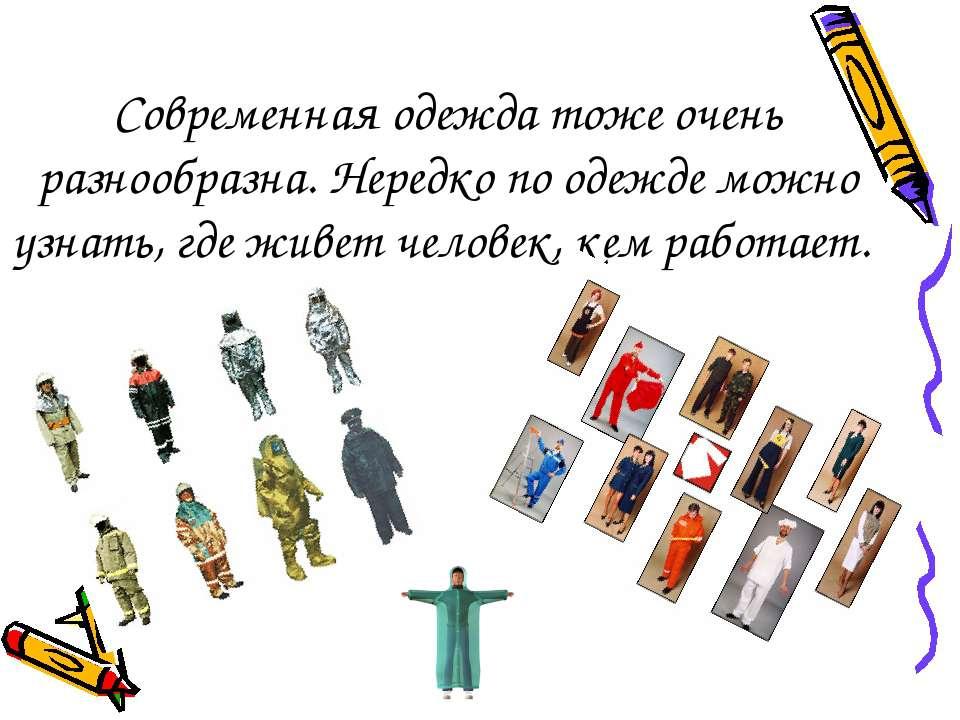 Современная одежда тоже очень разнообразна. Нередко по одежде можно узнать, г...