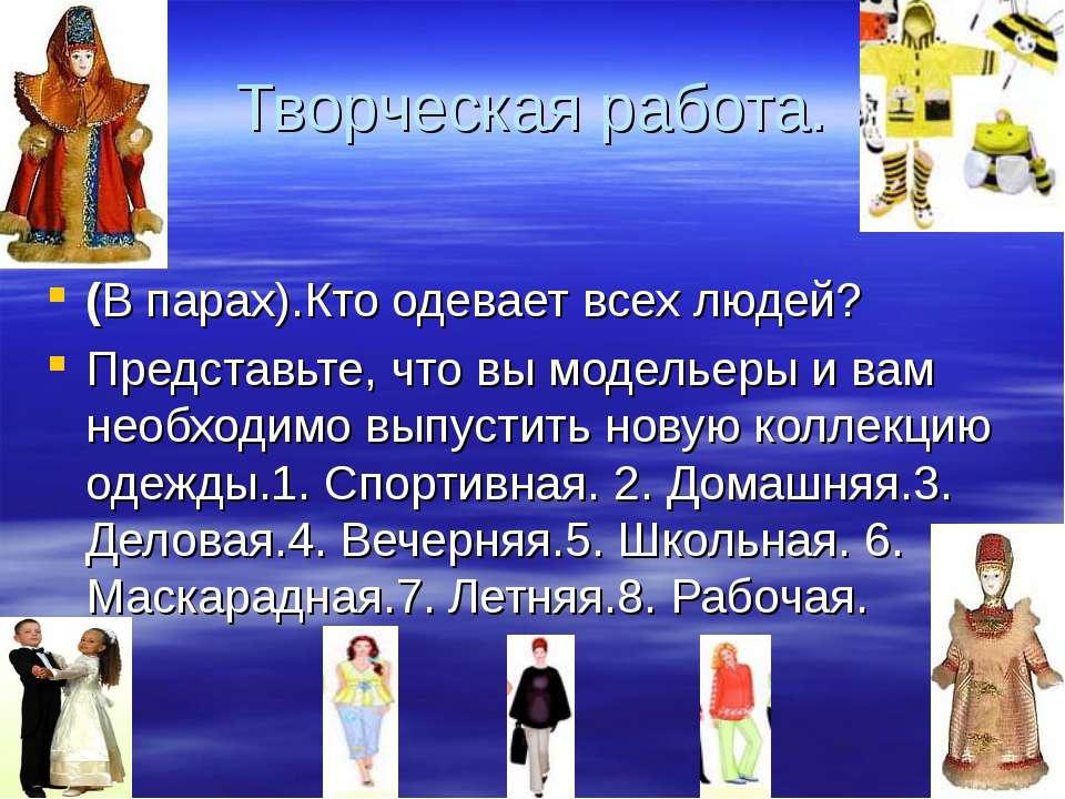 Творческая работа. (В парах).Кто одевает всех людей? Представьте, что вы моде...