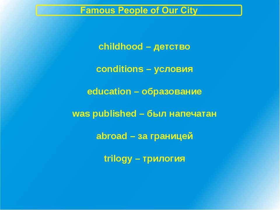 childhood – детство conditions – условия education – образование was publishe...