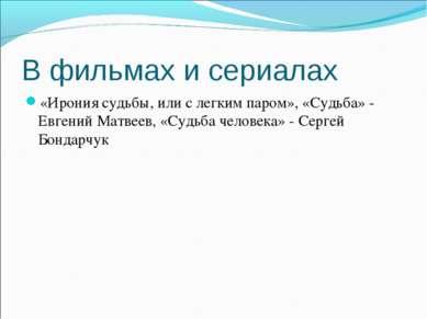 В фильмах и сериалах «Ирония судьбы, или с легким паром», «Судьба» - Евгений ...