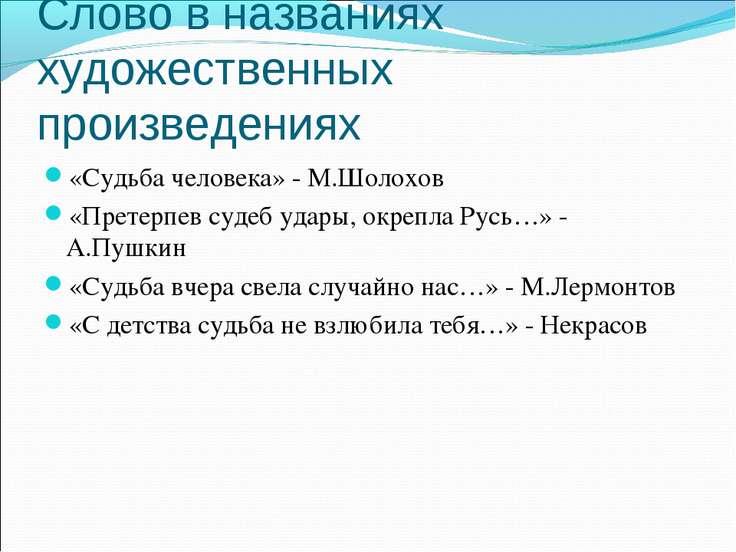 Слово в названиях художественных произведениях «Судьба человека» - М.Шолохов ...