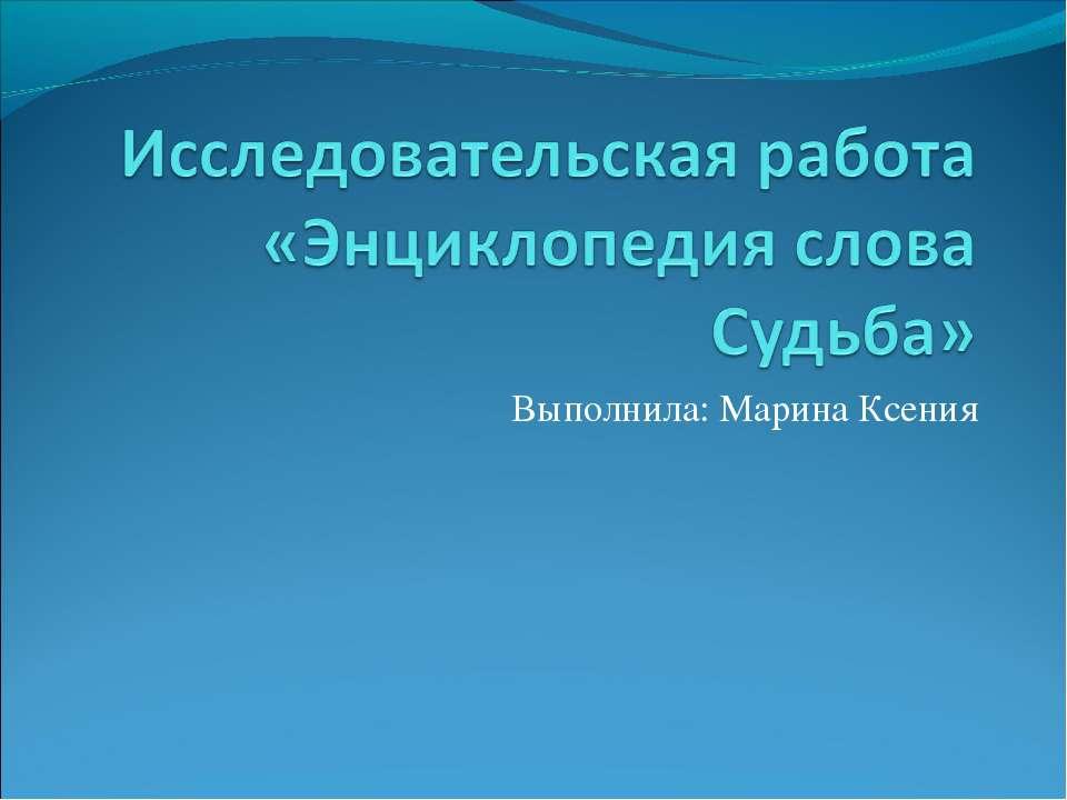 Выполнила: Марина Ксения