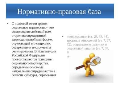 Нормативно-правовая база С правовой точки зрения социальное партнерство - это...