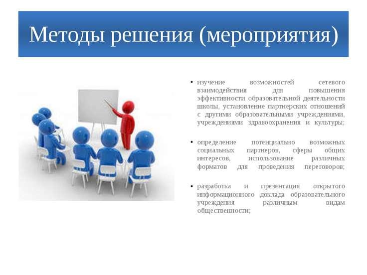 Методы решения (мероприятия) изучение возможностей сетевого взаимодействия дл...