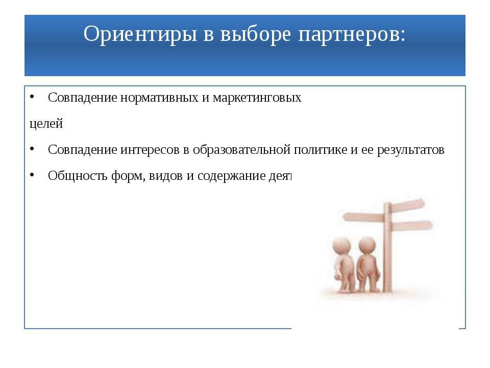 Ориентиры в выборе партнеров: Совпадение нормативных и маркетинговых целей Со...