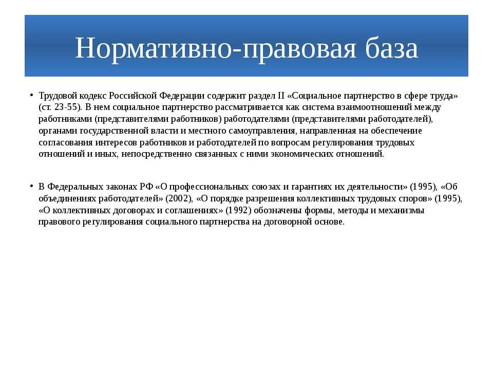 Нормативно-правовая база Трудовой кодекс Российской Федерации содержит раздел...