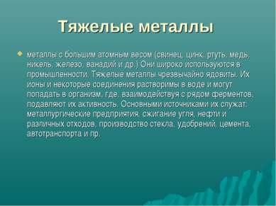 Тяжелые металлы металлы с большим атомным весом (свинец, цинк, ртуть, медь, н...