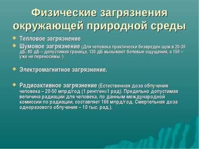 Физические загрязнения окружающей природной среды Тепловое загрязнение Шумово...