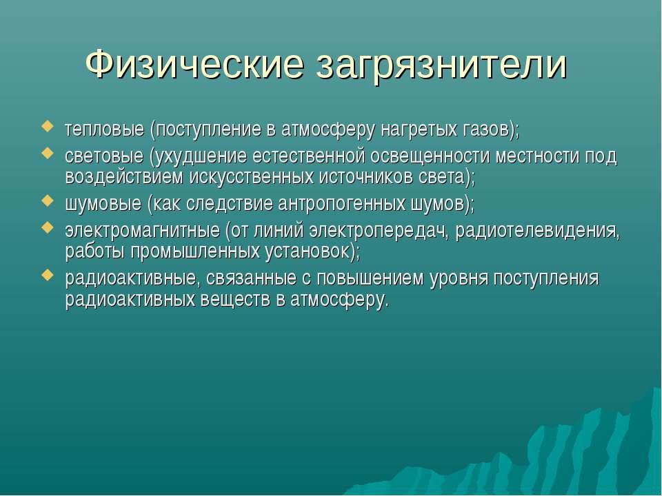 Физические загрязнители тепловые (поступление в атмосферу нагретых газов); св...
