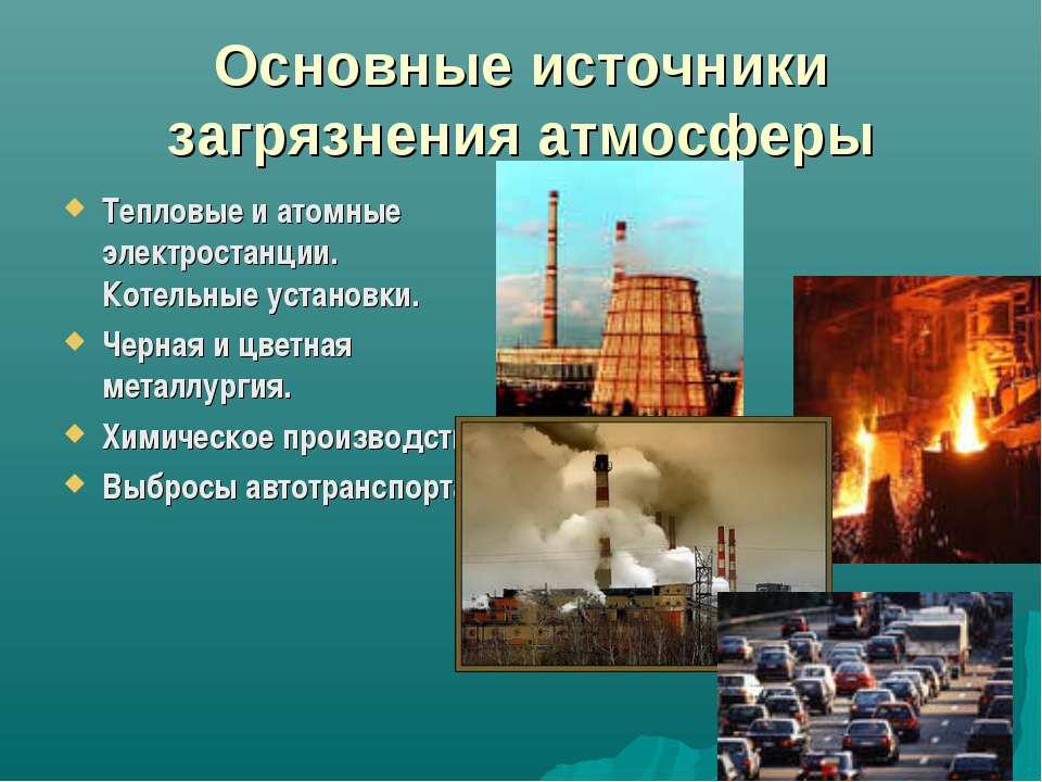Основные источники загрязнения атмосферы Тепловые и атомные электростанции. К...