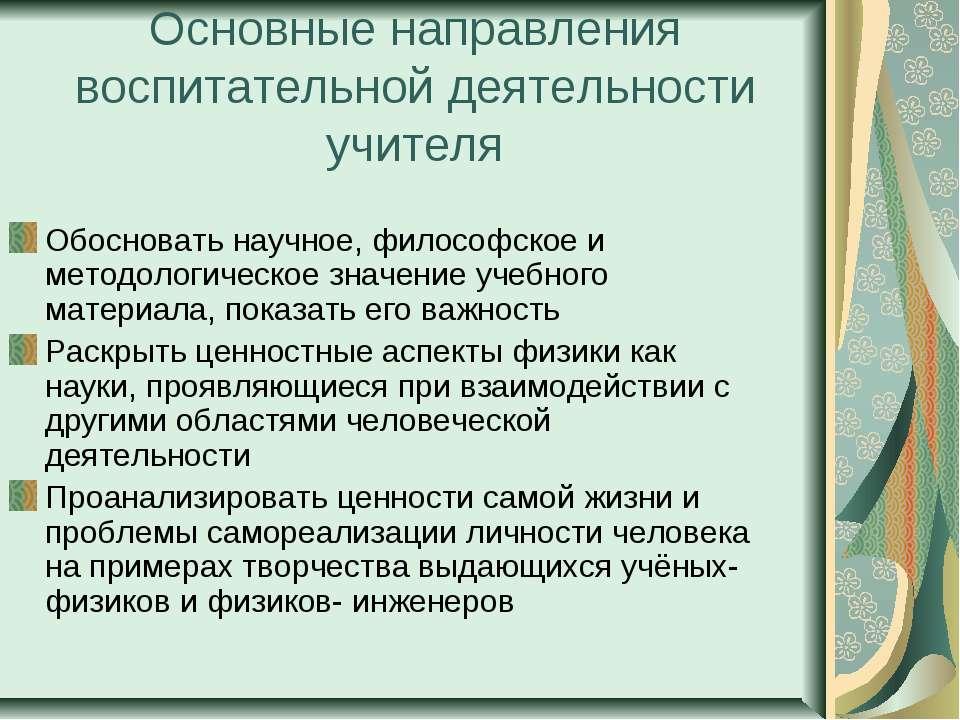 Основные направления воспитательной деятельности учителя Обосновать научное, ...