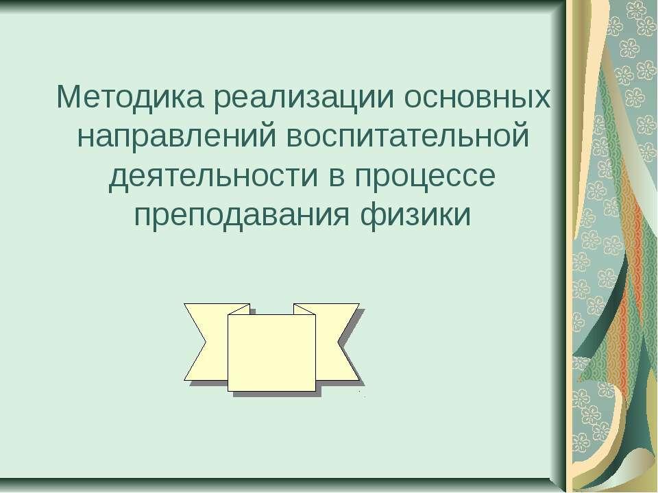Методика реализации основных направлений воспитательной деятельности в процес...