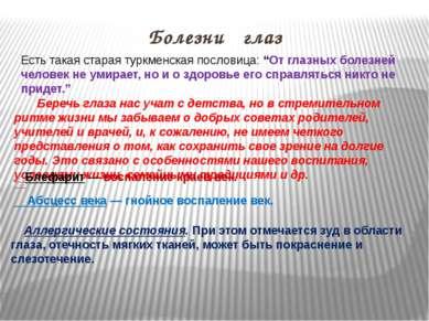 """Болезни глаз Есть такая старая туркменская пословица: """"От глазных болезней че..."""