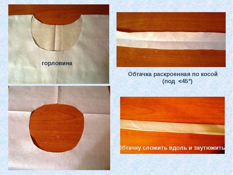 горловина Обтачка раскроенная по косой (под