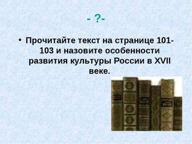 - ?- Прочитайте текст на странице 101-103 и назовите особенности развития кул...
