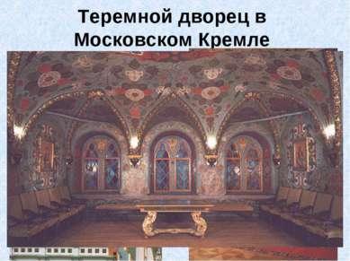 Теремной дворец в Московском Кремле В 1635 году царь Михаил Федорович начал с...