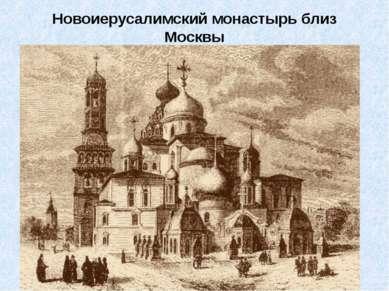 Новоиерусалимский монастырь близ Москвы Новоиерусалимский монастырь близ Моск...