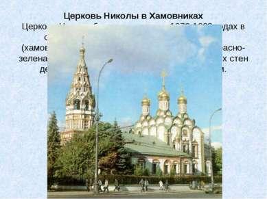 Церковь Николы в Хамовниках Церковь Николы была построена в 1679-1682 годах в...