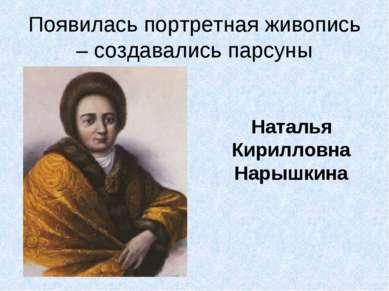 Появилась портретная живопись – создавались парсуны Наталья Кирилловна Нарышкина