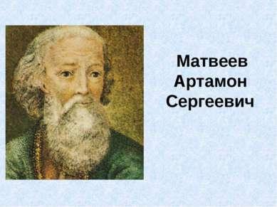 Матвеев Артамон Сергеевич