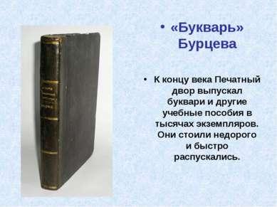 «Букварь» Бурцева К концу века Печатный двор выпускал буквари и другие учебны...