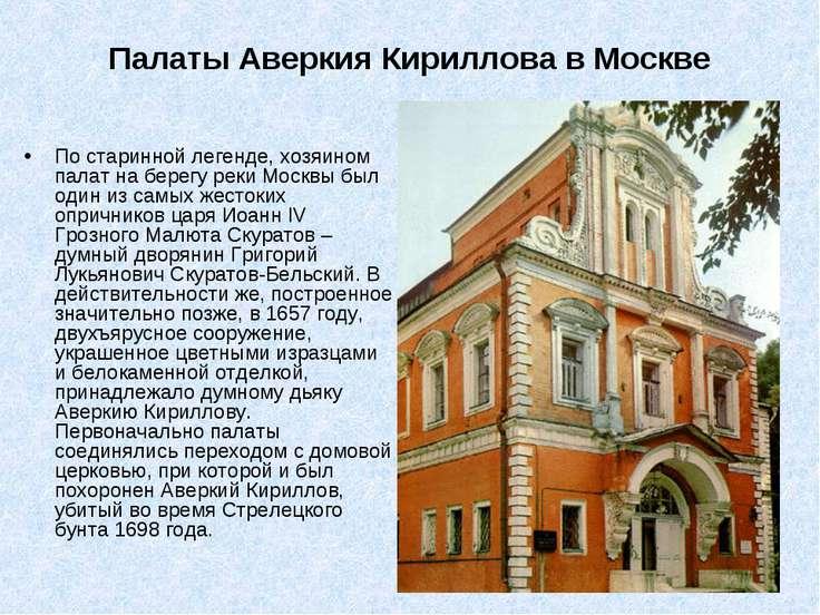 Палаты Аверкия Кириллова в Москве По старинной легенде, хозяином палат на бер...