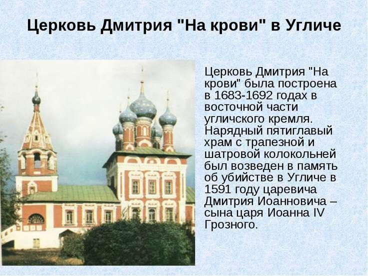 """Церковь Дмитрия """"На крови"""" в Угличе Церковь Дмитрия """"На крови"""" была построена..."""