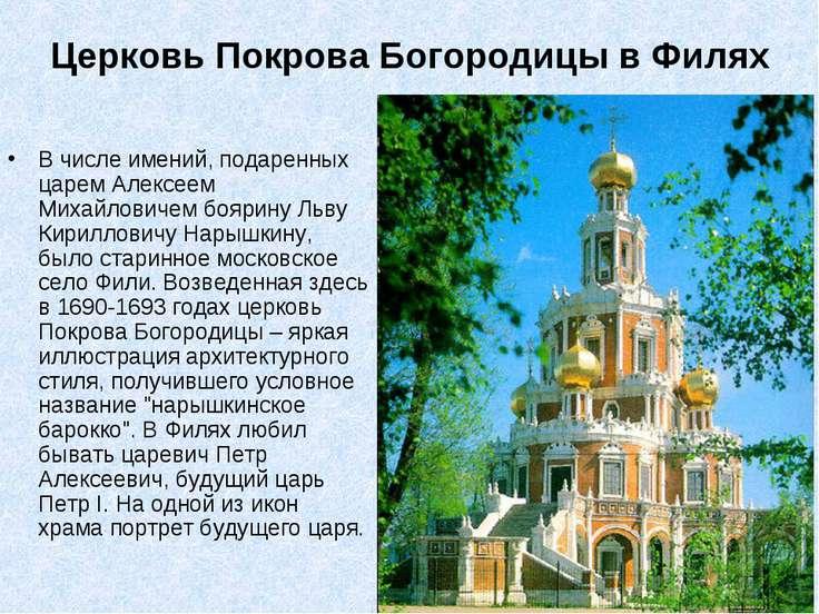 Церковь Покрова Богородицы в Филях В числе имений, подаренных царем Алексеем ...