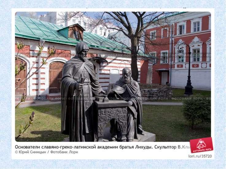 Прдолжили дело братья Иоаким и Софроний Лихуды, которые прибыли в Москву с ре...