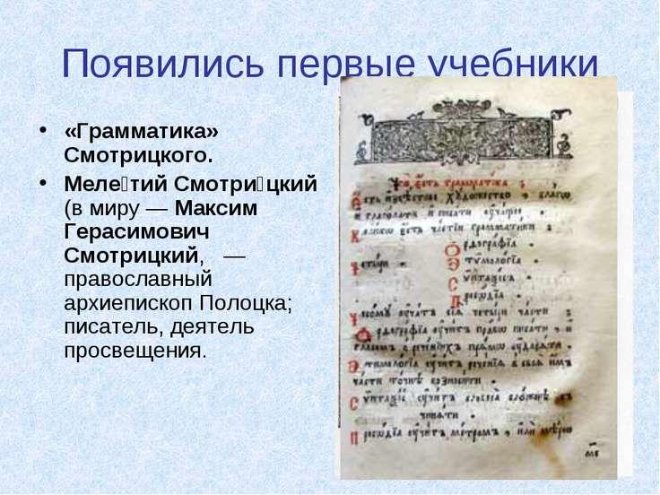 Появились первые учебники «Грамматика» Смотрицкого. Меле тий Смотри цкий (в м...