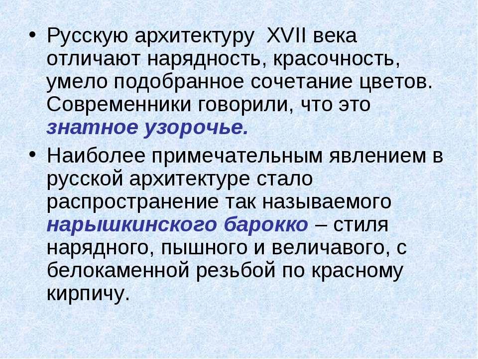Русскую архитектуру XVII века отличают нарядность, красочность, умело подобра...