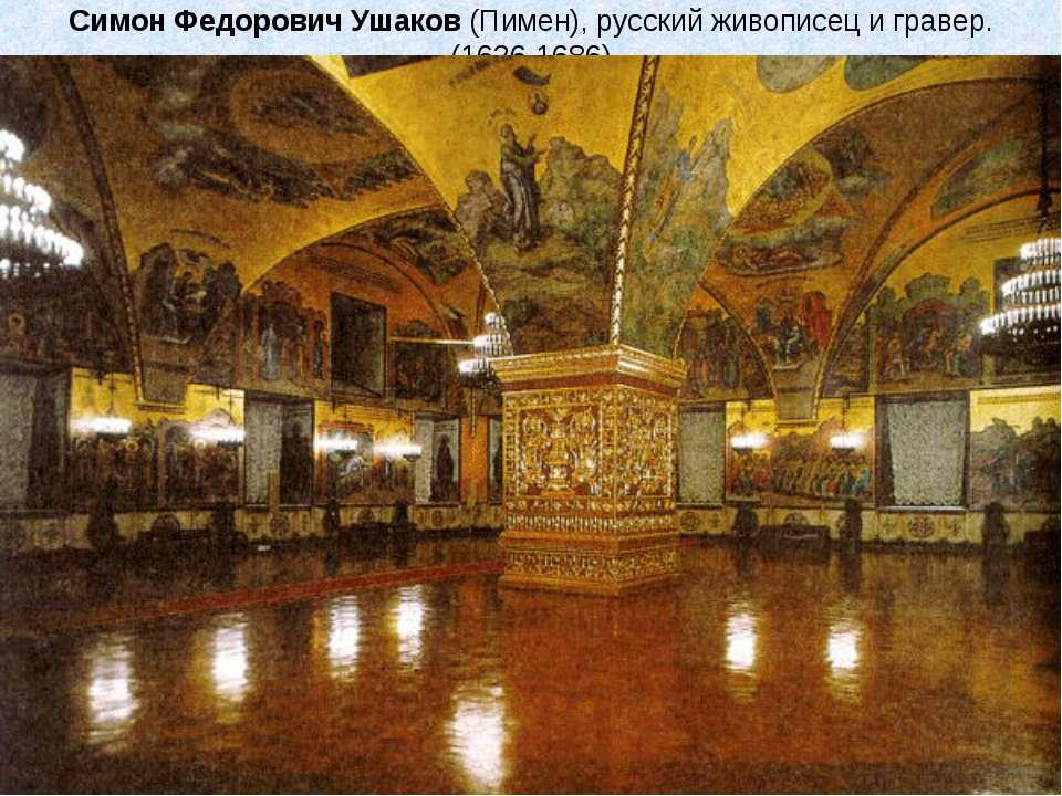 Симон Федорович Ушаков (Пимен), русский живописец и гравер. (1626-1686) С 166...