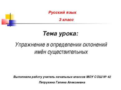 Русский язык 3 класс Тема урока: Упражнение в определении склонений имён суще...