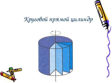 Круговой прямой цилиндр
