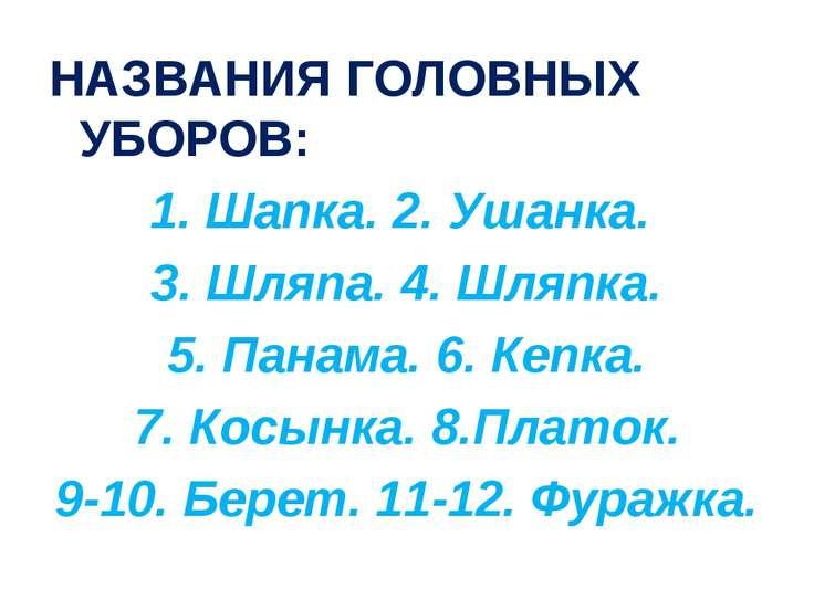 НАЗВАНИЯ ГОЛОВНЫХ УБОРОВ: 1. Шапка. 2. Ушанка. 3. Шляпа. 4. Шляпка. 5. Панама...