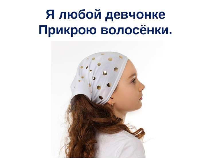 Я любой девчонке Прикрою волосёнки.