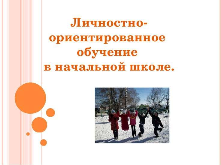 Личностно-ориентированное обучение в начальной школе.