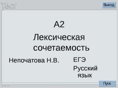* А2 Лексическая сочетаемость Непочатова Н.В. ЕГЭ Русский язык