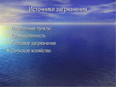 Источники загрязнения Населенные пункты Промышленность Тепловое загрязнение С...