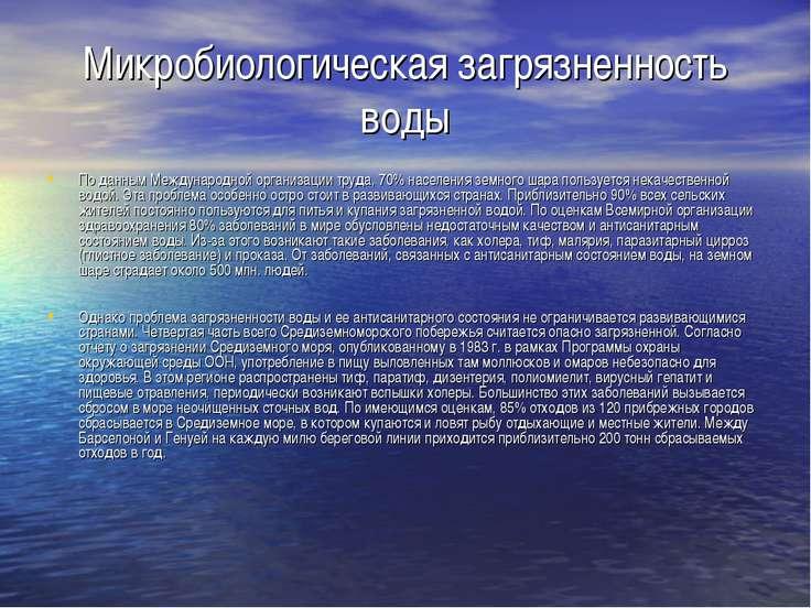 Микробиологическая загрязненность воды По данным Международной организации тр...