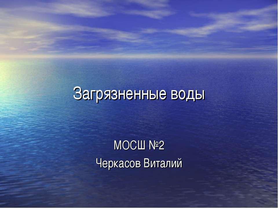 Загрязненные воды МОСШ №2 Черкасов Виталий