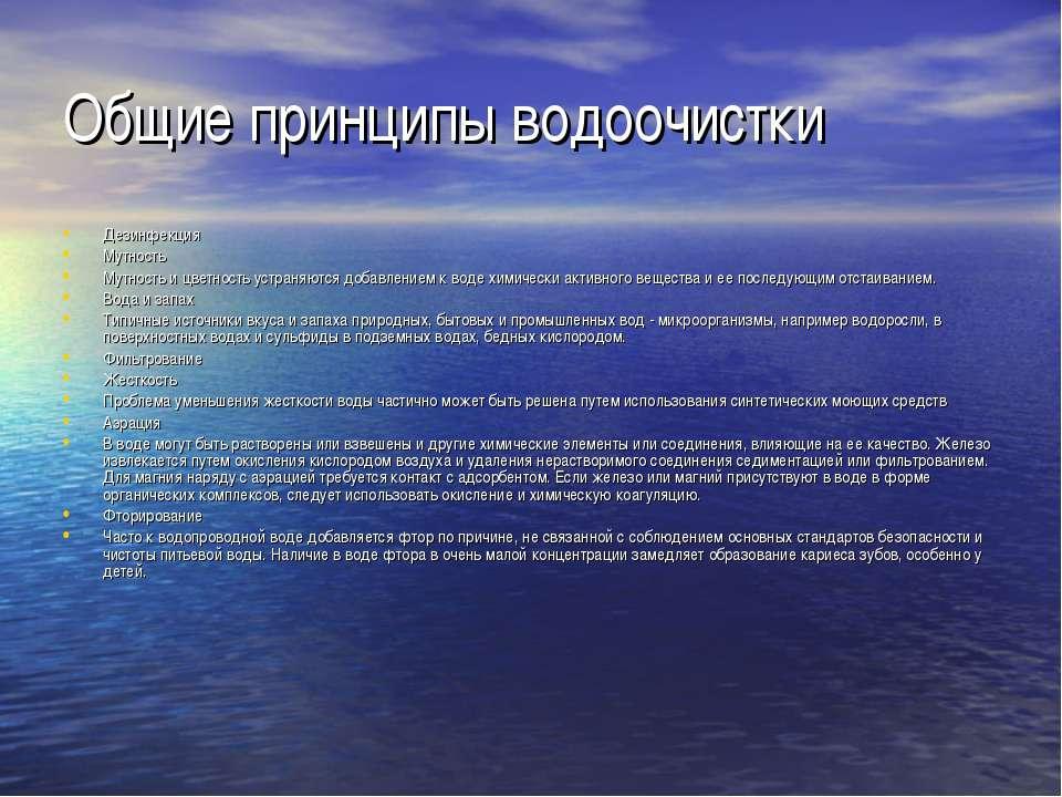 Общие принципы водоочистки Дезинфекция Мутность Мутность и цветность устраняю...