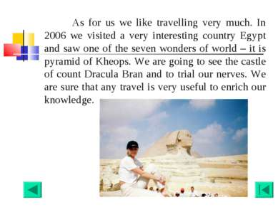 As for us we like travelling very much. In 2006 we visited a very interesting...