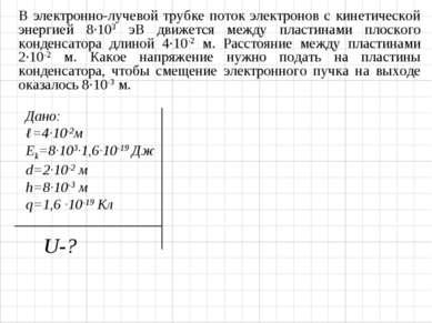 В электронно-лучевой трубке поток электронов с кинетической энергией 8∙103 эВ...