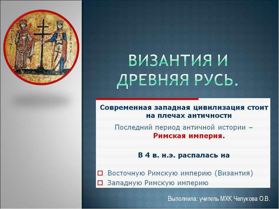 Выполнила: учитель МХК Чепукова О.В.
