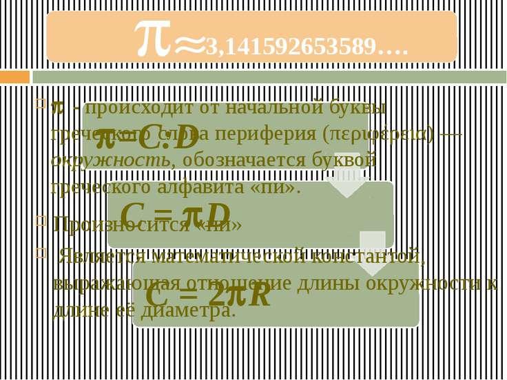 p - происходит от начальной буквы греческого слова периферия (περιφέρεια) — о...