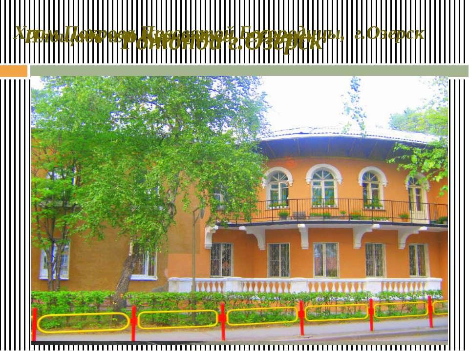 Храм Покрова Пресвятой Богородицы, г.Озерск Ротонда г.Озерск Площадь им. Курч...